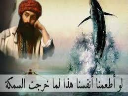 قصة أبو نصر الصياد والفطيرتين