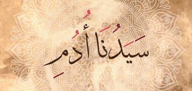قصة سيدنا آدم عليه السلام من قصص القرآن الكريم للأطفال