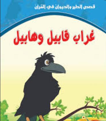 قصة قابيل وهابيل قصة من قصص القرآن الكريم للكبار والصغار