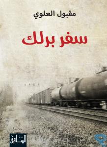 رواية سفر برلك – مقبول العلوي