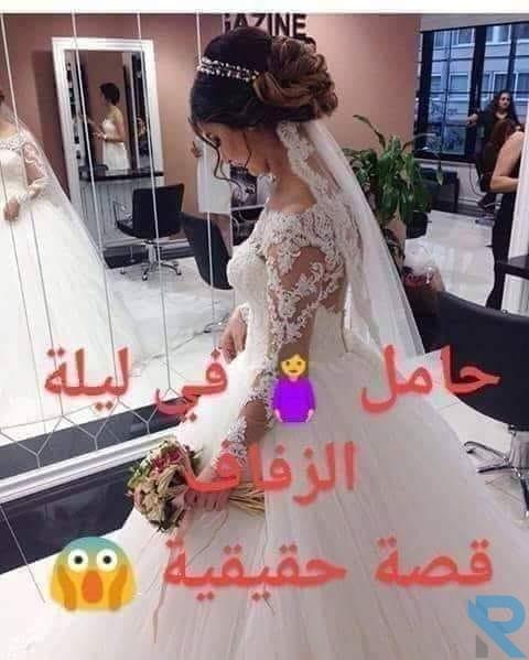 قصة حامل ليلة الزفاف
