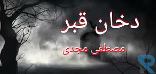 قصة دخان قبر كاملة للكاتب مصطفي مجدي