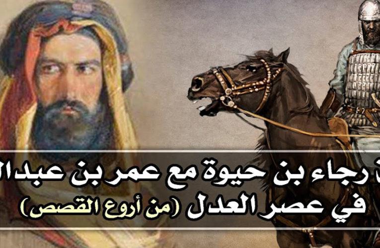 قصة رجاء بن حيوة مع عمر بن عبد العزيز