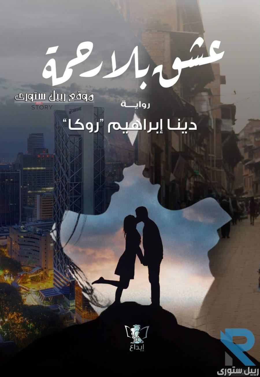 قصة عشق بلا رحمة بقلم دينا إبراهيم (الفصل الثامن والعشرون)