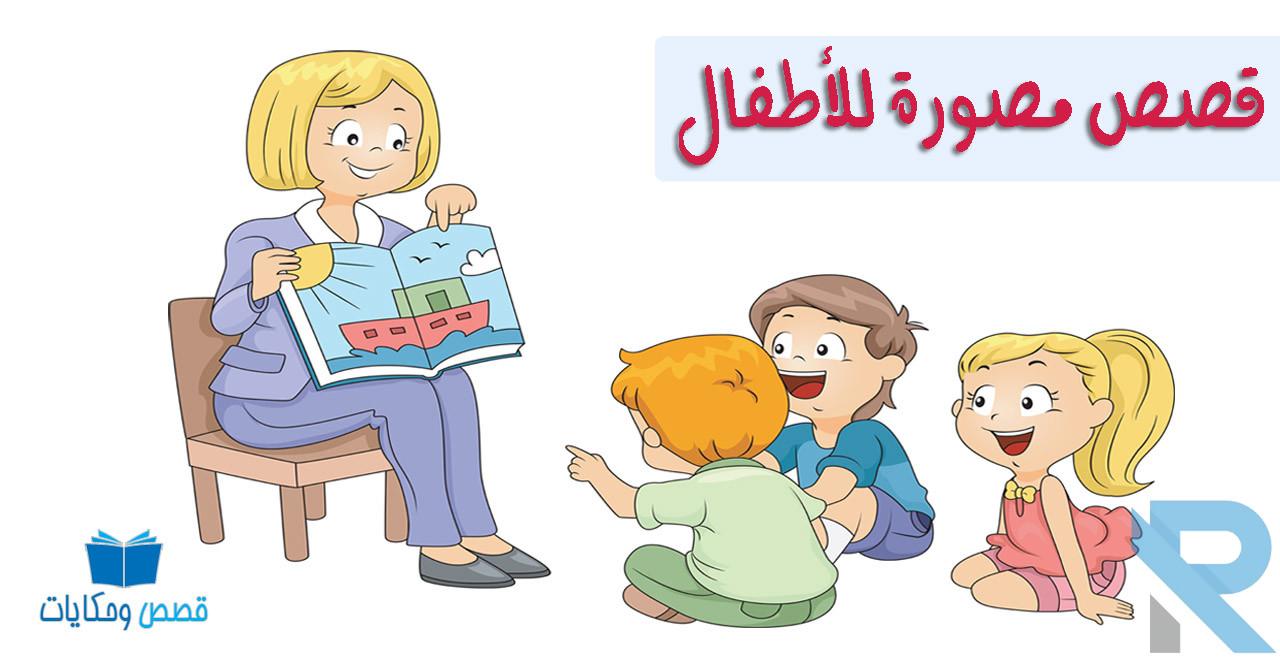 قصص اطفال جميله كرتونيه