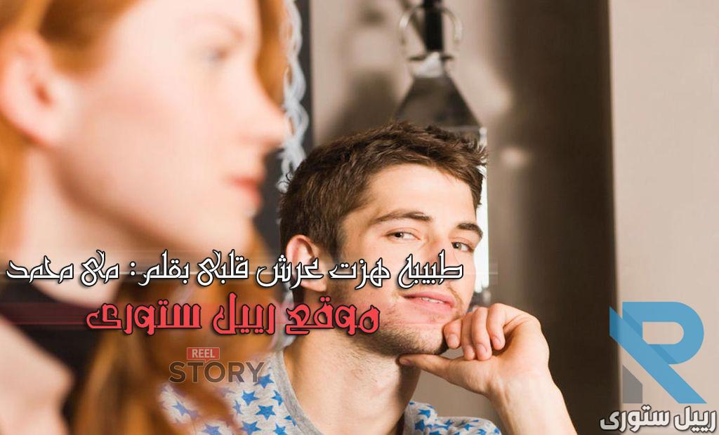 رواية طبيبه هزت عرش قلبي الحلقة السابعة عشر