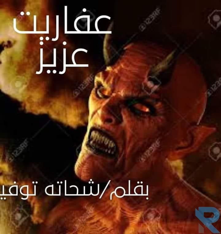 قصة عفاريت عزيز الحلقة الثامنة والاخيره