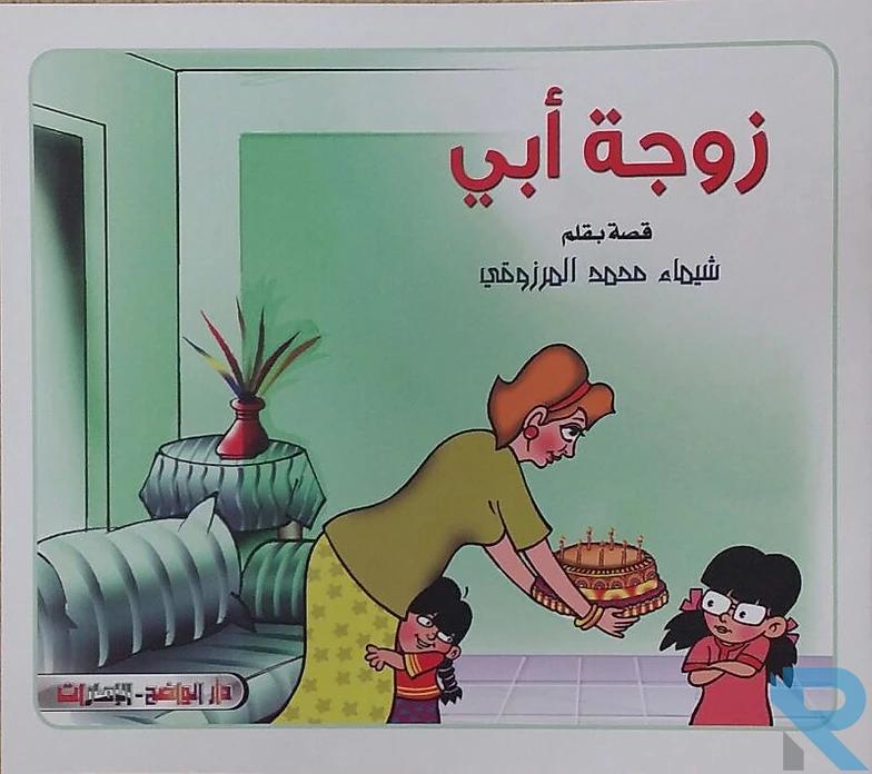 قصة زوجة ابى قصة عراقيه