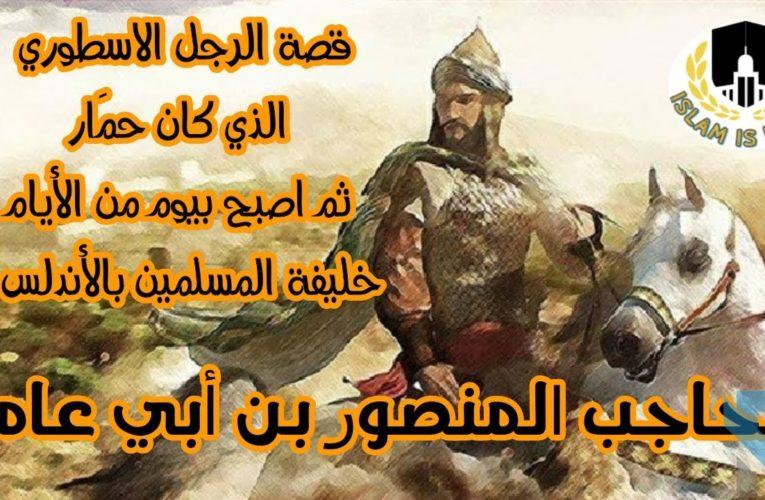 قصة   سيرة   الحاجب المنصور بن أبي عامر   أسطورة لن تتكرر   الحمّار الذي أصبح خليفة !!