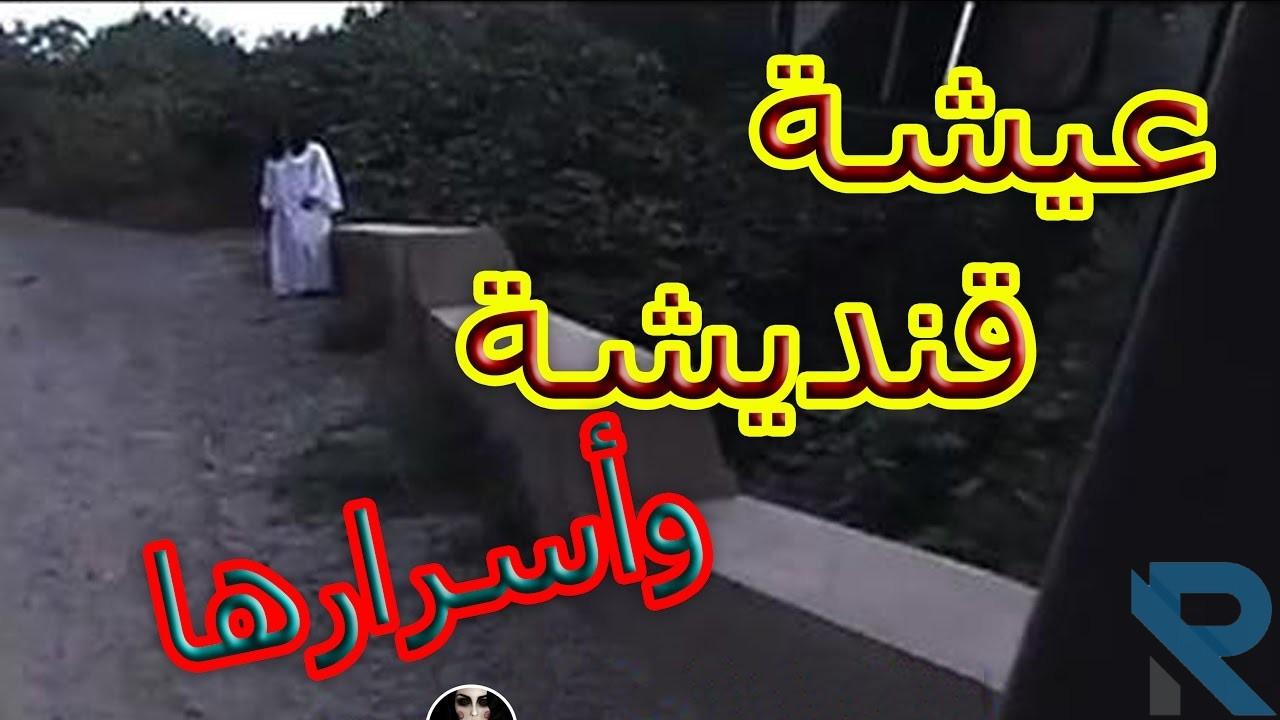 عيشه قنديشه الجنيه اسطورة الجنس المغربيه