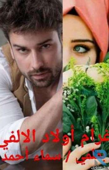 قصة غرام اولاد الالفي بقلم سماء احمد