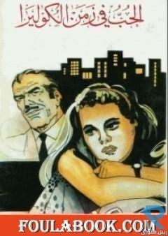Book Cover: تحميل كتاب الحب في زمن الكوليرا pdf