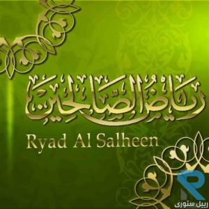 Book Cover: كتاب رياض الصالحين ديفيهي مالديفي