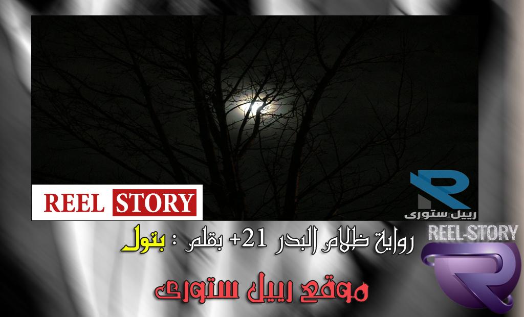 رواية ظلام البدر +21 بقلم بتول