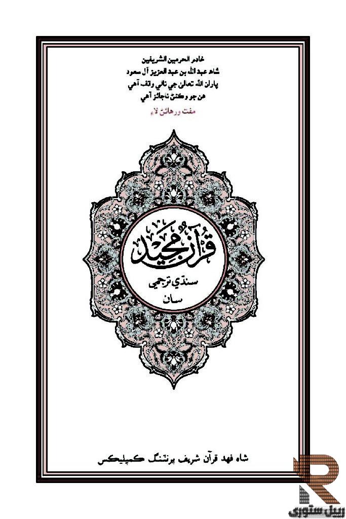 Book Cover: القرآن الكريم وترجمة معانيه إلى اللغة السندية ( سندي )