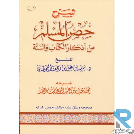 Book Cover: شرح حصن المسلم من أذكار الكتاب والسنة