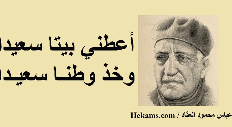 عباس العقَّاد