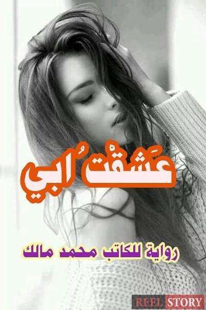 رواية عشقت زوجة ابي للكاتب محمد مالك