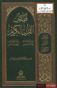 Book Cover: تحميل كتاب قصص القرآن الكريم pdf