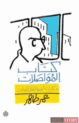 كتاب المواصلات: حكايات شخصية لقتل الوقت – عمر طاهر