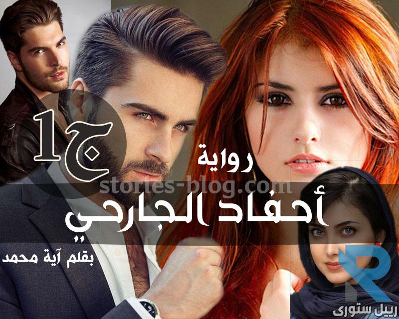 تكملة رواية أحفاد الجارحي الجزء الأول للكاتبة آية محمد رفعت