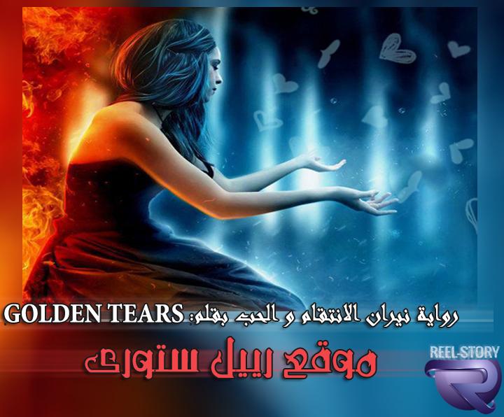 رواية نيران الانتقام و الحب بقلم GOLDEN TEARS (كاملة)