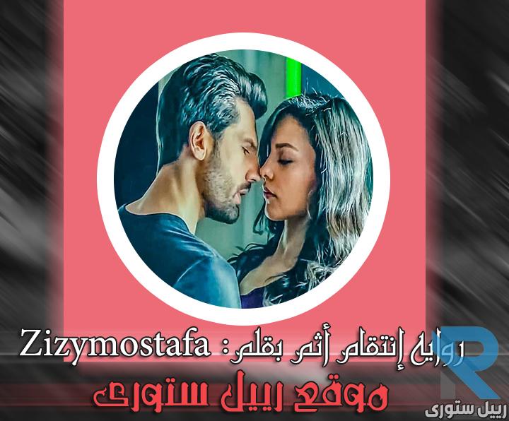 تكملة رواية إنتقام أثم بقلم زيزى مصطفى