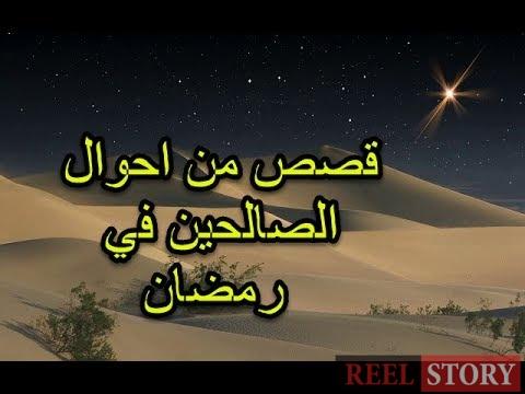 سعداء في رمضان