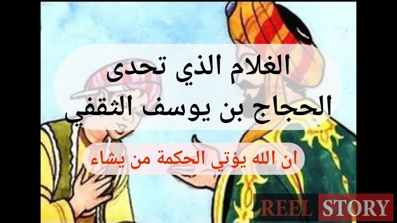 حوار الحجاج بن يوسف مع الغلام