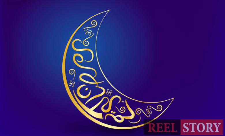 حال المسلم في رمضان