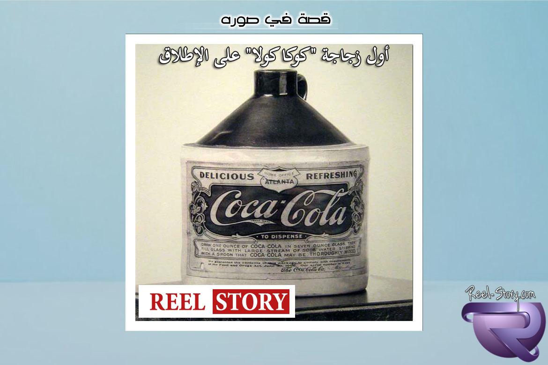 """أول زجاجة """"كوكا كولا"""" على الإطلاق"""
