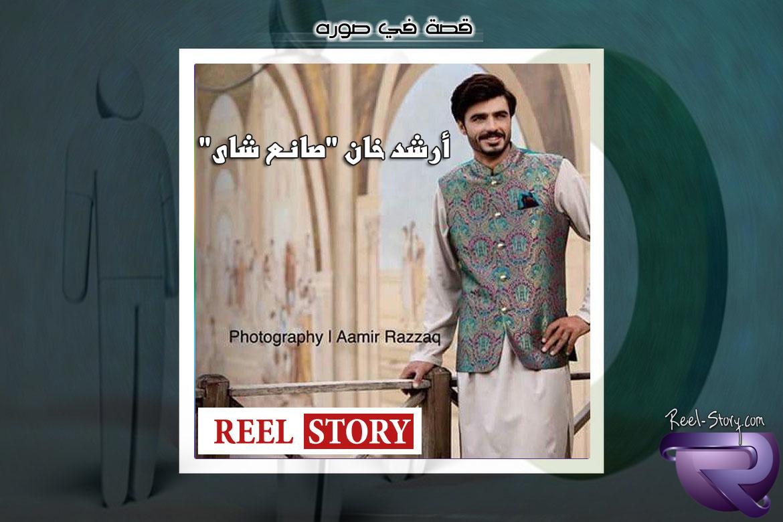 """قصة شاب تحول من """"بياع شاى"""" لأشهر موديل فى باكستان"""