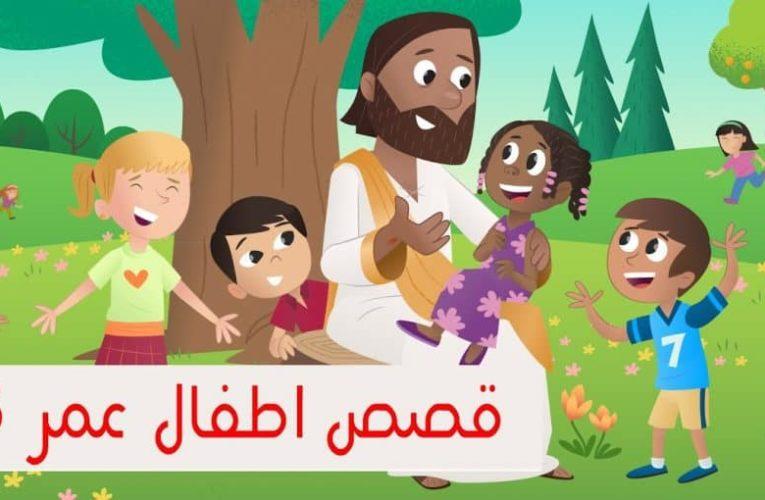 قصص أطفال مصورة لعمر 3 سنوات