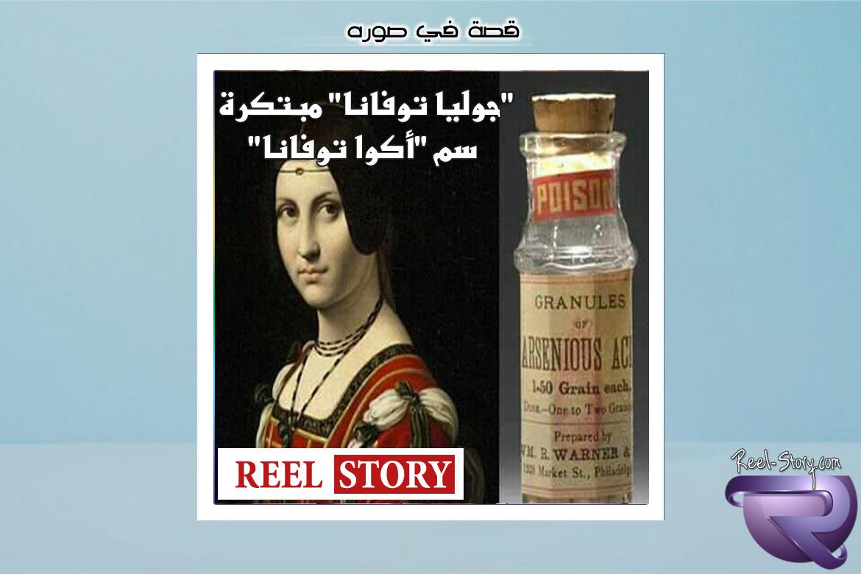 المرأه التي ساعدت 600 زوجه على قتل ازواجهن بالسم المصنع من المواد النسائيه التجميليه