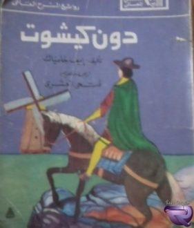 Book Cover: تحميل وقراءة رواية دون كيشوت بصيغة pdf