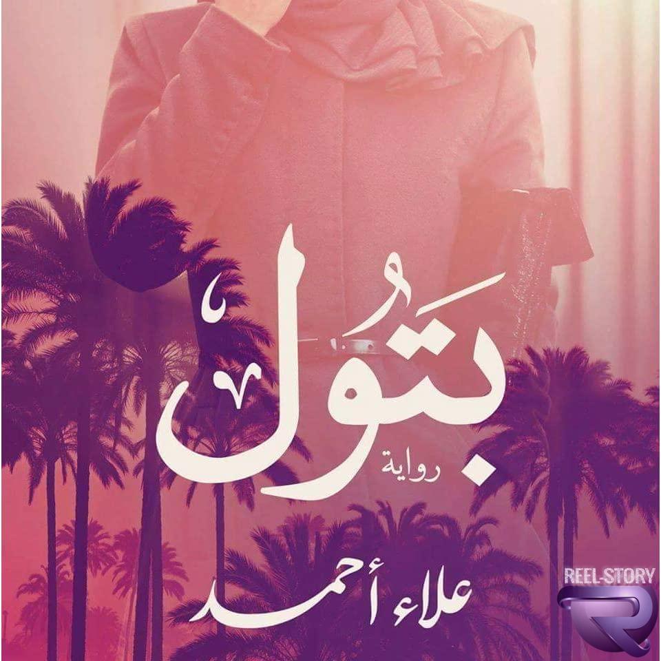 رواية بتول تأليف علاء أحمد