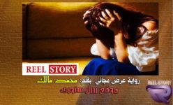 رواية عرض مجاني بقلم محمد مالك (كاملة)