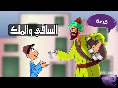 قصة محمد الساقى وحسن خلقه