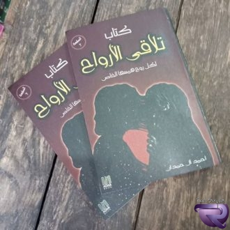 Book Cover: كتاب تلاقى الارواح pdf