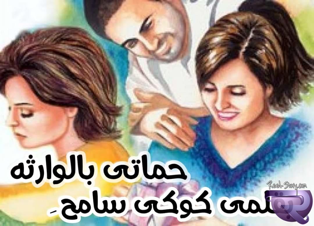 رواية حماتي بالوراثه بقلم كوكي سامح