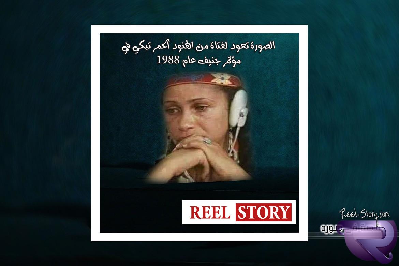 الصورة تعود لفتاة من الهنود الحمر تبكي في مؤتمر جنيف عام 1988