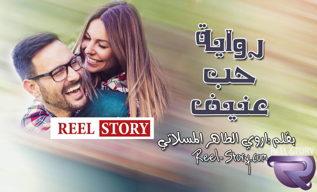رواية حب عنيف بقلم اروي الطاهر المسلاتي (كاملة)