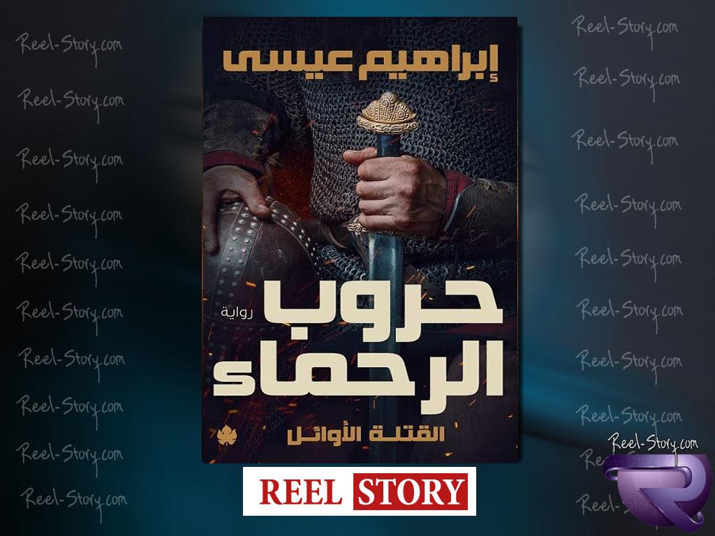 تحميل رواية حروب الرحماء pdf
