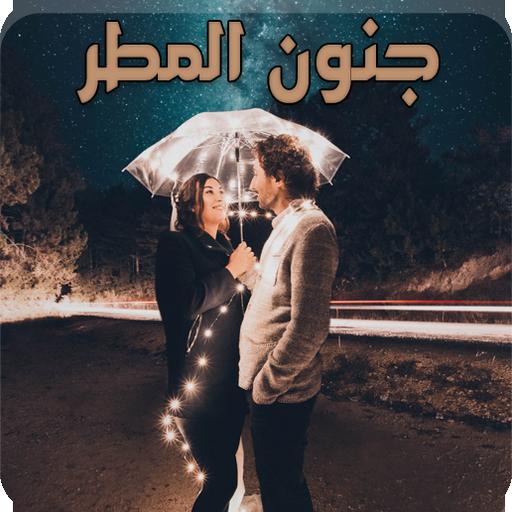 رواية جنون المطر(الجزء الأول ) للكاتبة برد المشاعر