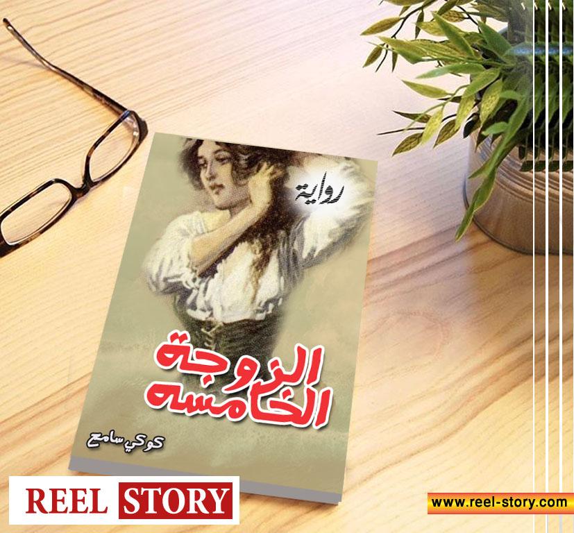 قصة الزوجة الخامسه بقلم كوكي سامح