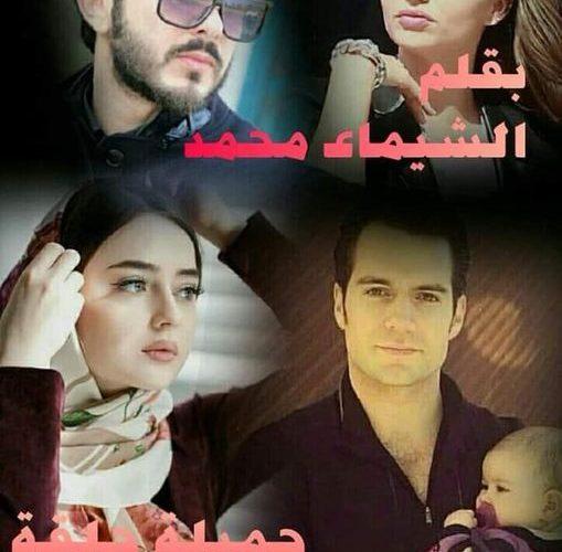 رواية جميلة (٣) حلقات خاصة للعام الجديد بقلم الشيماء محمد (شيموو)
