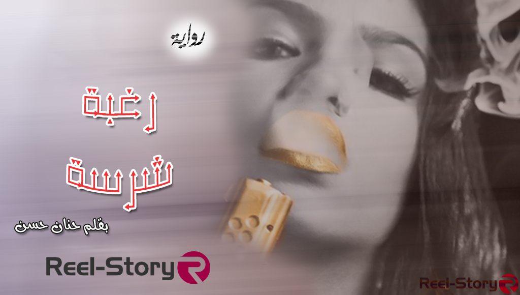قصة رغبة شرسة بقلم حنان حسن