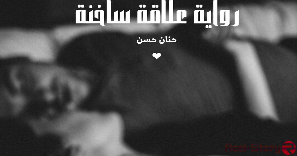 رواية علاقة ساخنه بقلم حنان حسن