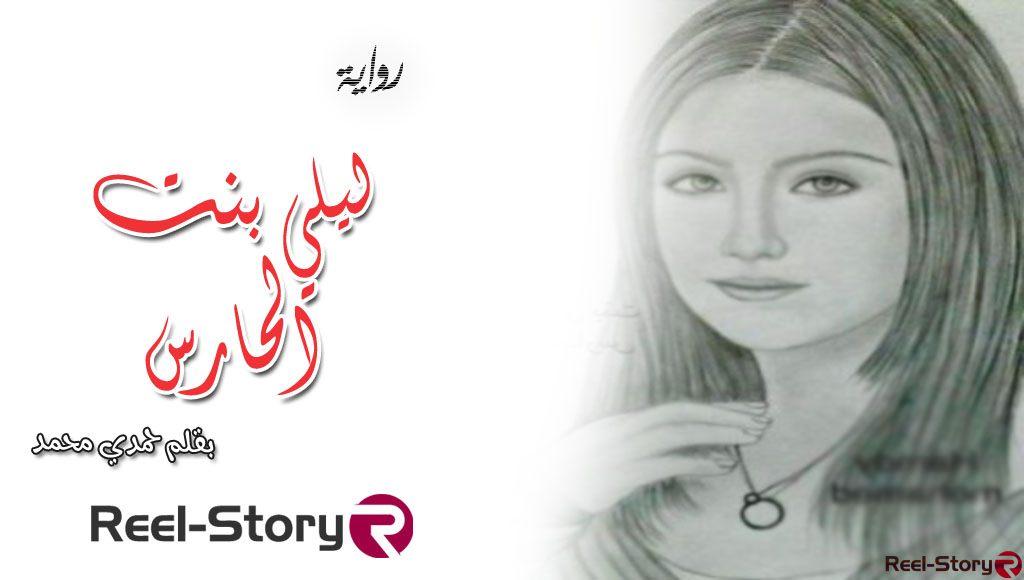 رواية ليلي بنت الحارس (كامله)