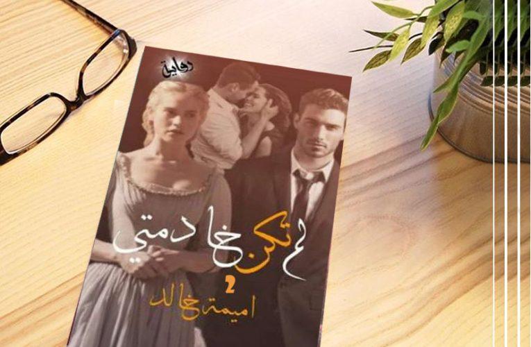لم تكن خادمتي الجزء الثاني بقلم اميمه خالد